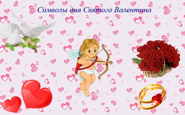 cfefdd8e7f4b Ημέρα του Αγίου Βαλεντίνου  η ιστορία και οι παραδόσεις των διακοπών ...